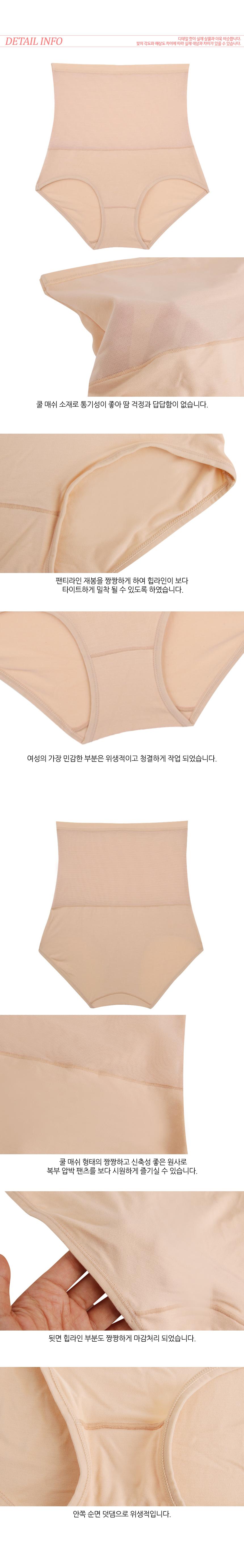 22819cd8a34 복부압박쿨매시팬츠/복부압박팬츠/압박속옷/보정속옷 - 11번가